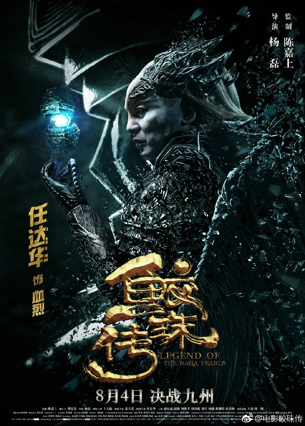 legend of the naga pearls (2017) watch online