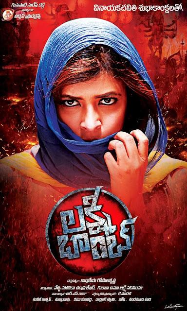 lakshmi manchu new movie lakshmi bomb first look poster on Vinayaka chavithi