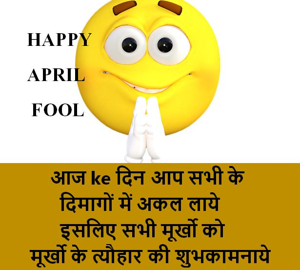 April fool shayari with image, Images for April fool shayari in hindi,