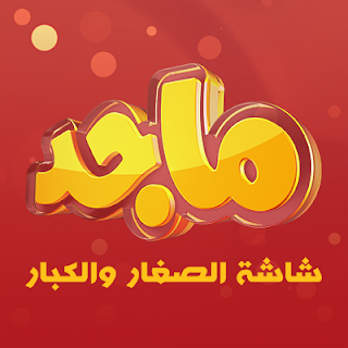 التردد الجديد لقناة ماجد للأطفال 2017 علي النايل سات
