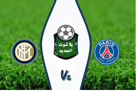 نتيجة مباراة باريس سان جيرمان وانتر ميلان بتاريخ 27-07-2019 مباراة ودية