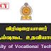விரிவுரையாளர், ஆய்வுகூட உதவியாளர் - University of Vocational Technology