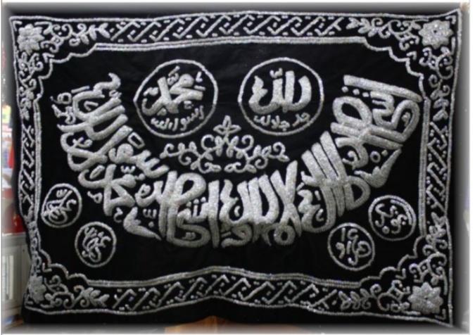 Jual Kain Kaligrafi Arguci Dua Kalimat Syahadat