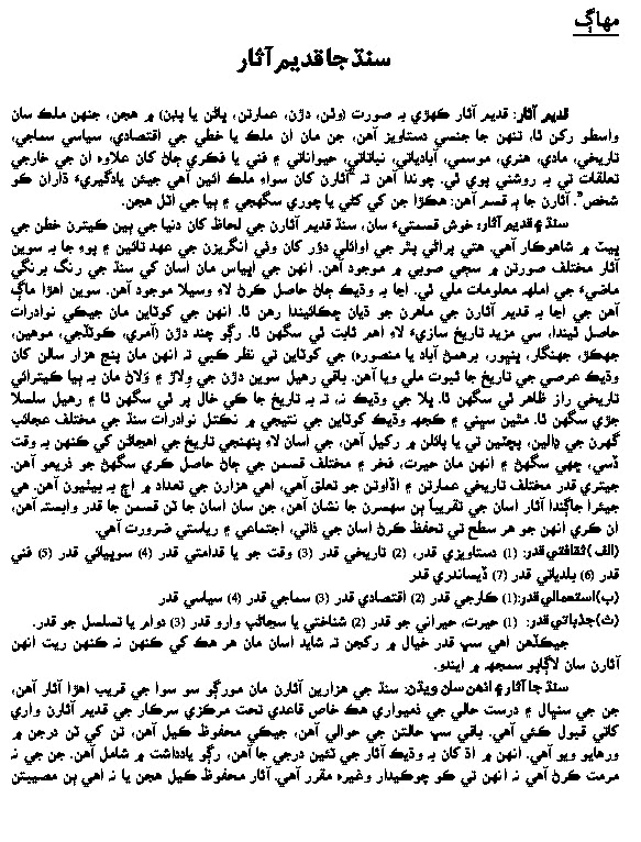 Sindh Historical Place List and His History In Sindhi