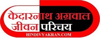 kedarnath agrawal