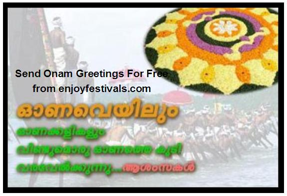 Onam ashamsakal 2017 great ashamsakal onam wishes 2017 onam onam ashamsakal 2017 great ashamsakal onam wishes 2017 onam messages quotes greetingssms cards 2017 m4hsunfo
