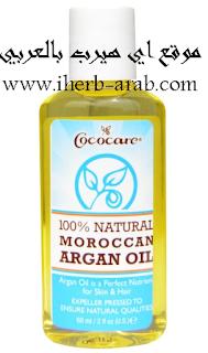 زيت الارقان المغربي الطبيعي 100%