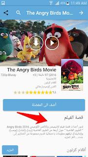 تطبيق - افلامي - لتحميل ومشاهدة اونلاين للافلام العربية الاجنبية والهندية