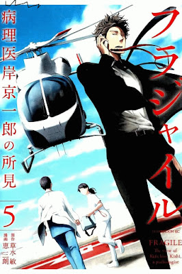 フラジャイル 病理医岸京一郎の所見 第01-05巻 [Fragile - Byourii Kishi Keiichirou no Shoken vol 01-05] rar free download updated daily