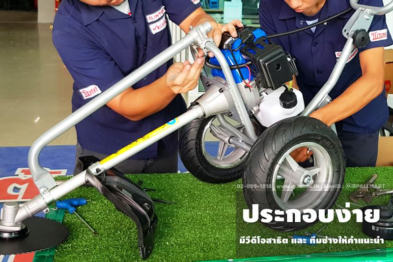 เครื่องตัดหญ้ารถเข็น ประกอบง่าย