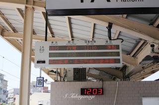 台湾旅行 ローカルの旅 内湾線「竹中駅」から「内湾駅」行きに乗り換え。