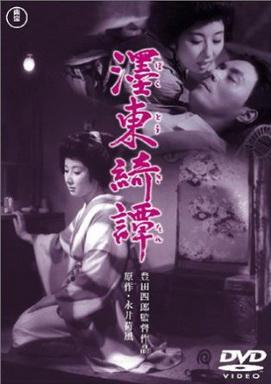 [MOVIES] 濹東綺譚 (1960)