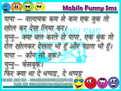 JOKES, PATI PATNI JOKES, POLITICAL JOKES, WHATSAPP JOKES, APRIL FOOL JOKES, FAMILY JOKES, INSULT JOKES, HINDI CHUTKULE, DESI JOKES, COOL JOKES