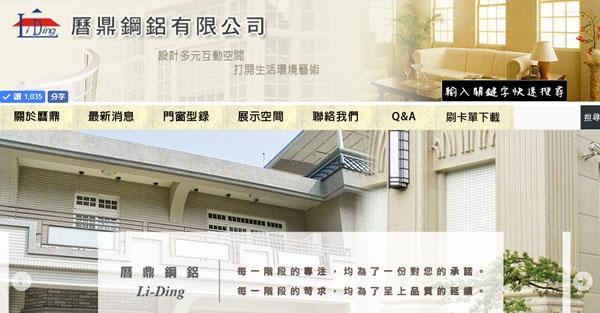 台南網頁設計