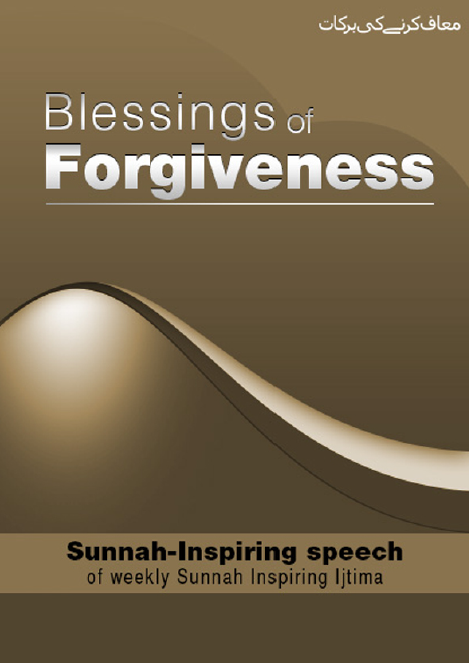Blessings of Forgiveness full Book in English Language