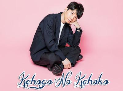 Drama Jepang Kahogo No Kahoko