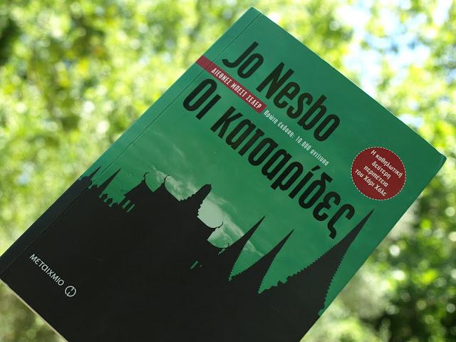 """""""Οι κατσαρίδες"""" Jo Nesbo εκδόσεις Μεταίχμιο"""