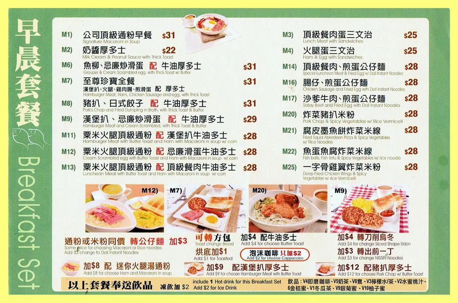 Sunny 飲飲食食: 【香港】魚米 Yu Mai Noodles (魚湯米線店的港式早餐)