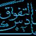 ملزمة الاسلامية للصف السادس الاعدادي (الاحيائي والتطبيقي) والادبي 2017 وسيم حمدي