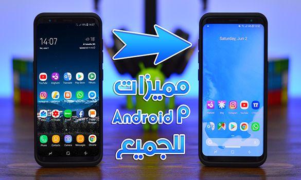 الحصول على مميزات Android P الرائعة على اي هاتف اندرويد - بدون روت !!