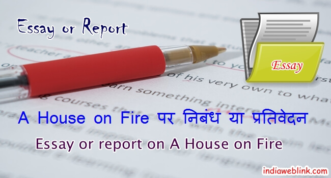a house on fire nibandh a house on fire essay report partivedan