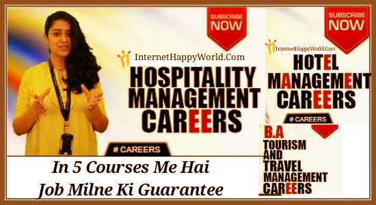 hotel-management-tourism-vocational-course-career-guide-in-hindi