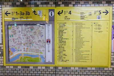 Exit guide at Hanzomon Station, Chiyoda ward, Tokyo.