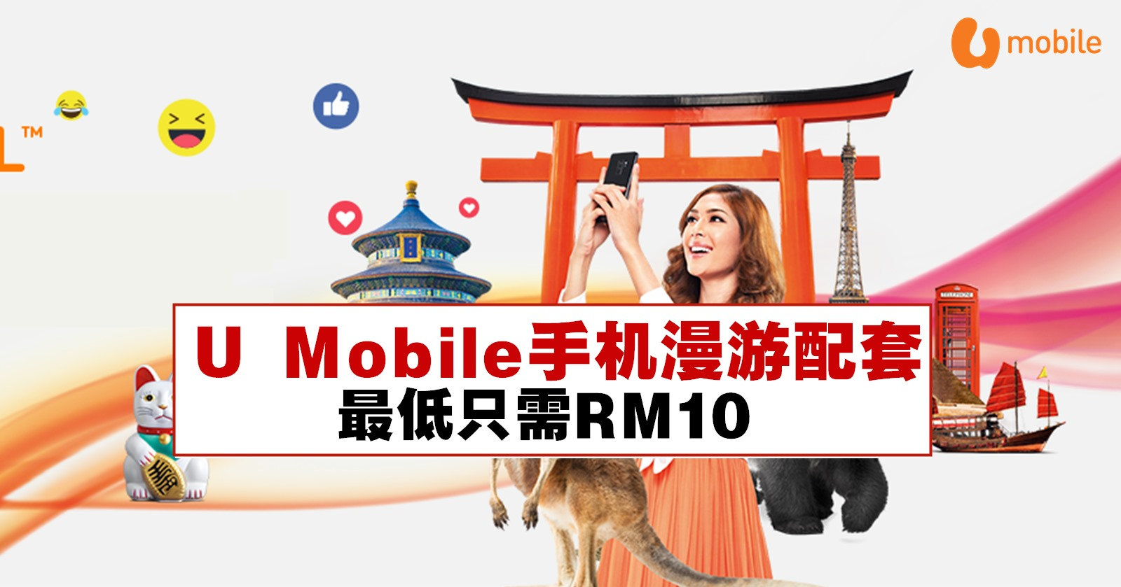 U Mobile手机漫游配套,最低只需RM10