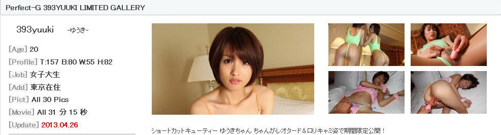 G-area_Limited_Edition_Yuuki Twmlarec 2013-04-26 Yuuki 0511i