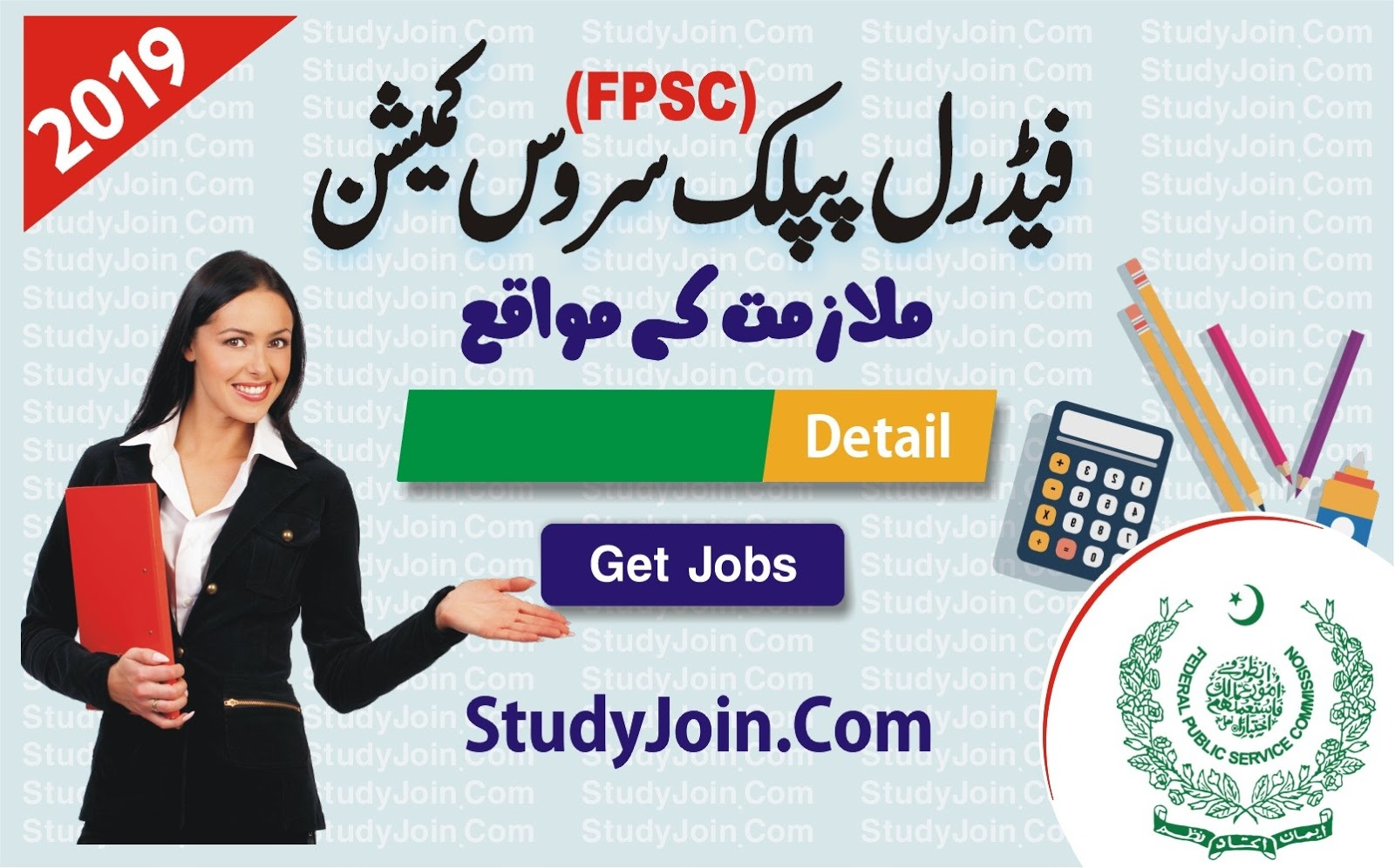FPSC jobs, fpsc jobs 2019, fpsc jobs 2019 advertisement, federal public service commission (fpsc) jobs 2019 latest, fpsc jobs intelligence bureau, fpsc results, fpsc jobs qualification, fpsc slip, ppsc, spsc, fpsc online apply, fpsc admission certificate, fpsc syllabus, spsc jobs, fpsc senior auditor, fpsc jobs online apply, fpsc challan form filled sample, jobsalert, paperpk, vulearning, jobs alert 2019, jobsalert pk police, banks jobs in pakistan, pakistanjobsbank, jobs pk, govt jobs in pakistan for teachers, ilm ki duniya jobs, jobsworld, jobs in pakistan 2019, jobs in pakistan newspapers, job in pk, job portal online, govt job website, olx Jobs, rozee pk Jobs, cv maker.