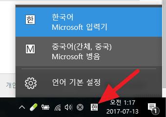 마이크로소프트 입력기 선택