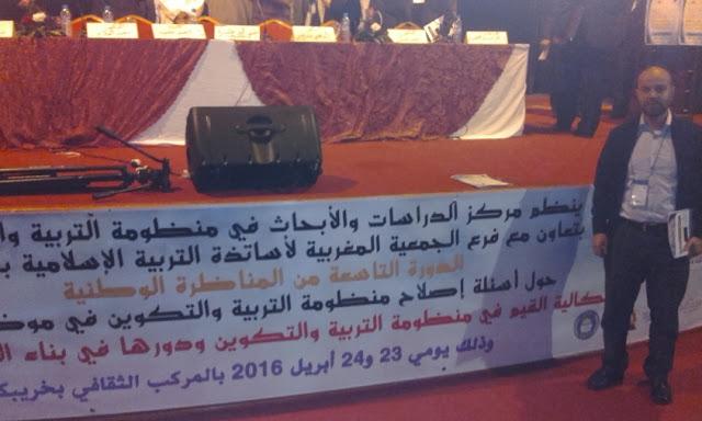فعاليات الدورة التاسعة من المناظرة الوطنية حول أسئلة إصلاح منظومة التربية و التكوين