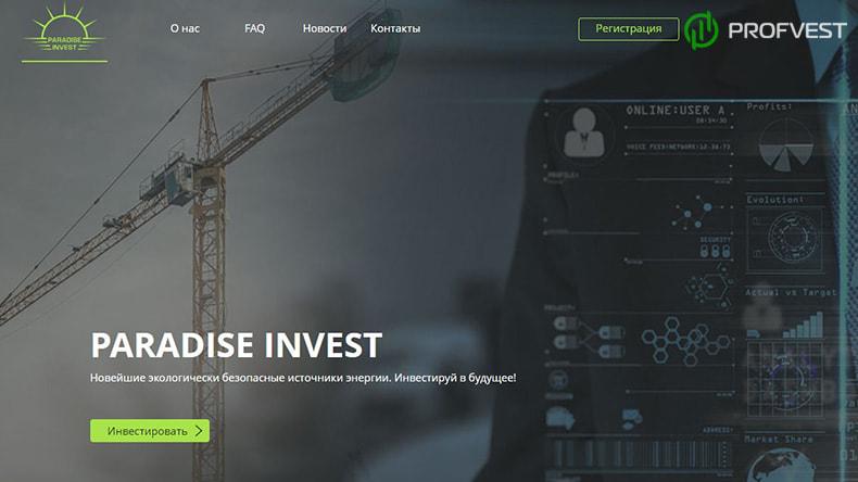 Paradise Invest обзор и отзывы HYIP-проекта