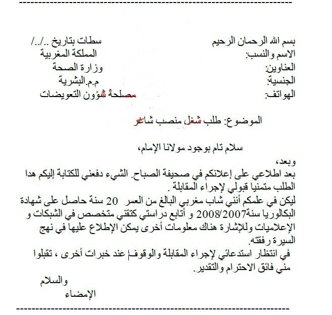 http://jobs-tunisia.blogspot.com/2016/09/lettres-de-motivation-en-arabe-exemple.html