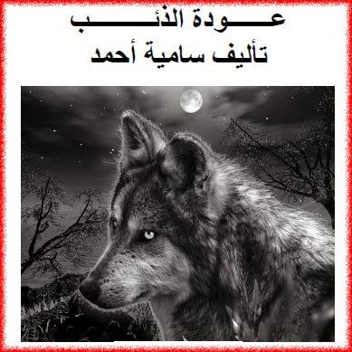 رواية  عودة الذئب