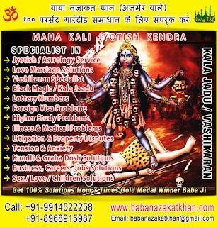 Kala Jadu Vashikaran Specialist ludhiana punjab india
