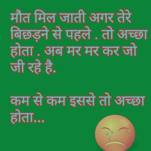 Yaari Status in Hindi