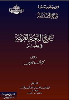 تاريخ اللغة العربية في مصر