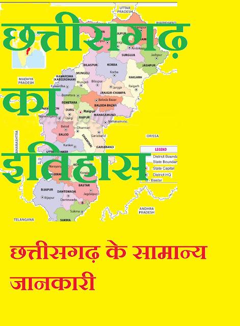 Introduction of Chattisgarh छत्तीसगढ़ का इतिहास