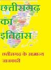 Introduction of Chattisgarh छत्तीसगढ़ का परिचय