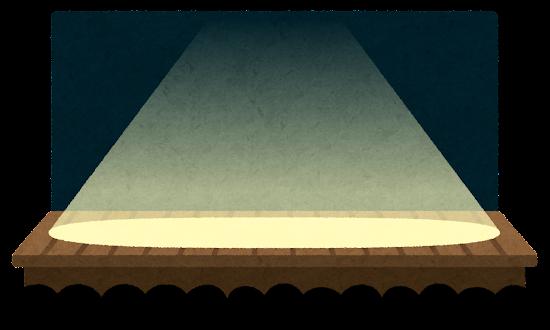 スポットライトの当たるの舞台のイラスト(大)