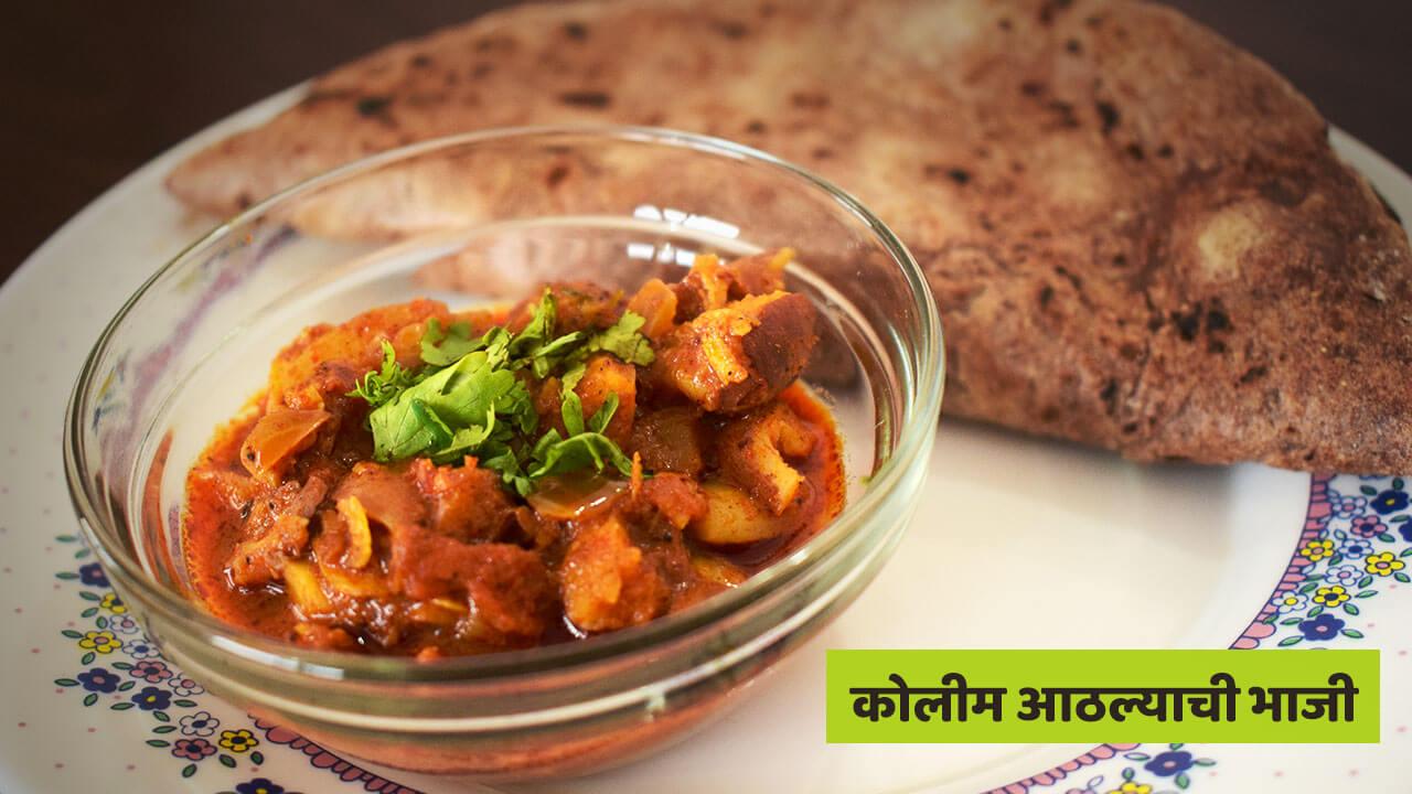 कोलीम आठळ्याची भाजी - पाककला | Kolim Aathalyachi Bhaji - Recipe