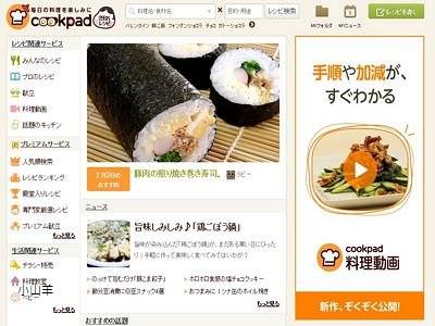 日本食譜網站Cookpad