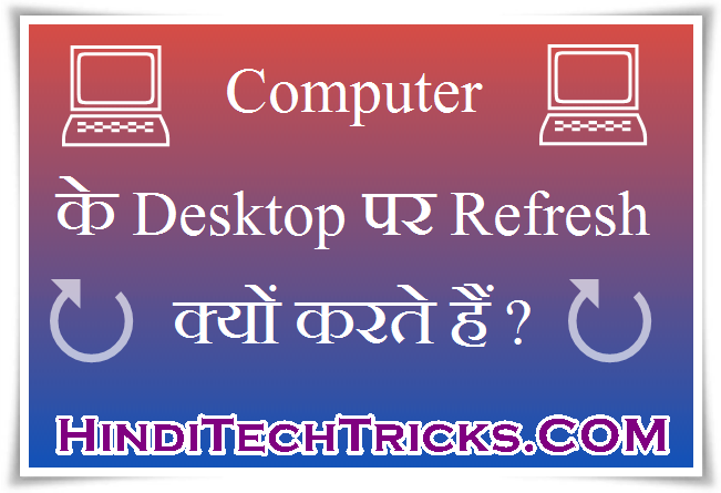 Why-To-Refresh-Computer-Desktop-In-Hindi