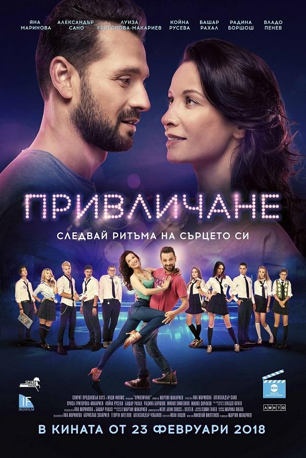 """Българският игрален филм """"Привличане"""" тръгва премиерно по кината от 23-ти февруари"""
