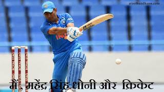 मैं , महेंद्र सिंह धोनी , क्रिकेट और बच्चों का कैरियर