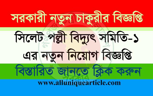 Sylhet Palli Bidyut Samity has recently published Job Circular