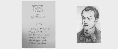 Nikoloz Baratashvili (1817-1845), Georgian poet