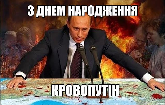 Сегодня Путину стукнуло 66 — «желаю ему не успеть сдохнуть перед тем, как он предстанет перед международным судом»