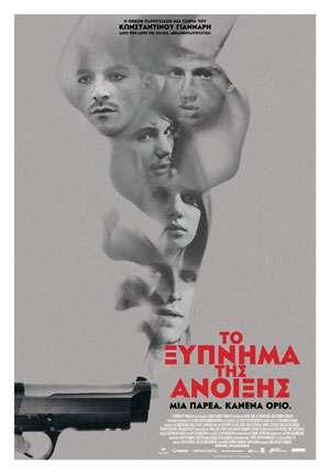 Το Ξύπνημα Της Άνοιξης (2016) ταινιες online seires oipeirates greek subs